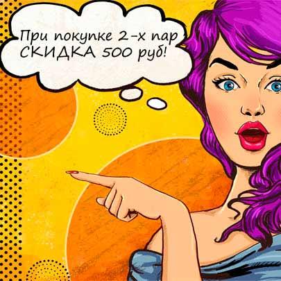 skidka-pri-2h