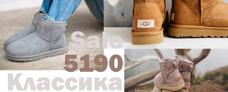 7c3b8fd5c Купить недорогие угги в Москве, оригинальная фирменная обувь угги Австралия  (UGG Australia) - официальный интернет-магазин